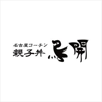 名古屋コーチン親子丼 鳥開
