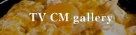 TV CM ギャラリー